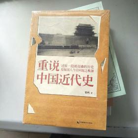 重说中国近代史 全新未拆封