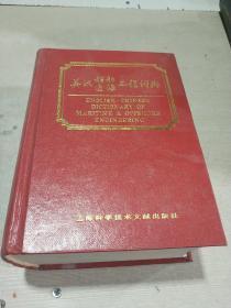 美汉船舶近海工程词典
