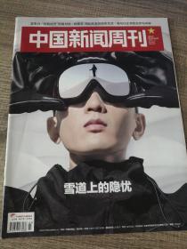 中国新闻周刊 总837