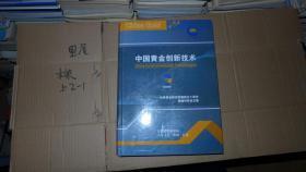 中国黄金创新技术 长春黄金研究院建院五十周年精编科技论文集 精装 大16开