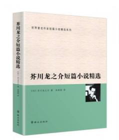 芥川龙之介短篇小说精选