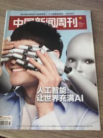 中国新闻周刊 总801刊