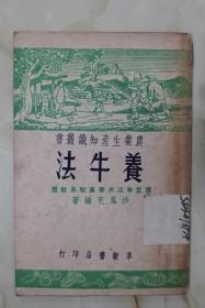 养牛法(农业生产知识丛书) B30