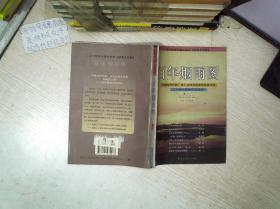 百年烟雨图:中国当代作家、诗人及知名学者回首自己在二十世纪最难忘的经历.