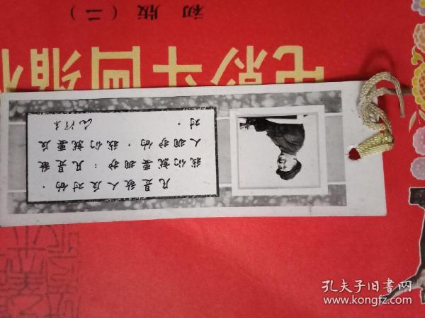 毛主席相片语录书签
