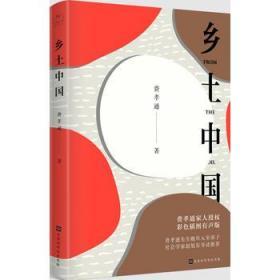 【正版】乡土中国 费孝通著