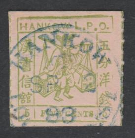 【中国邮票保真     中国清代商埠邮票 汉口2 二次普通邮票5分旧票散票普票】