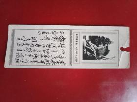 毛主席相片语录诗词书签