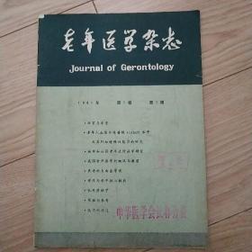 老年医学杂志1981年第1卷第1期