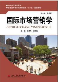 正版 国际市场营销学 徐艳华 梁燕燕 西南交通9787564315306