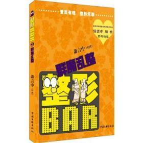 【正版】整形BAR:3:群魔乱整 萧言中