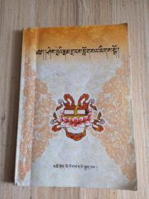 因明学入门(藏文版)