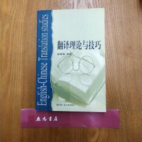 翻译理论与技巧