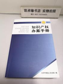 知识产权办案手册