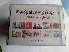 中国传统连环画精选2(共10册)