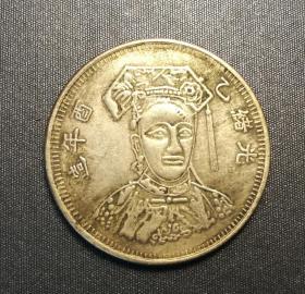 10129号 光绪乙酉年造慈禧皇太后像背凤纹双禧纪念币