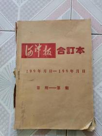 90年代河津报合订本