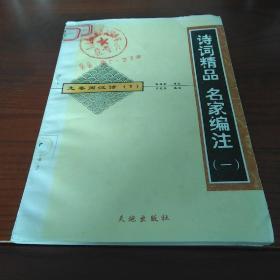 先秦两汉诗1