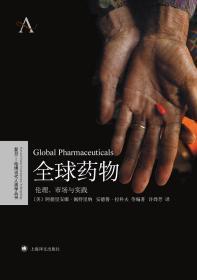 全球药物:伦理、市场与实践