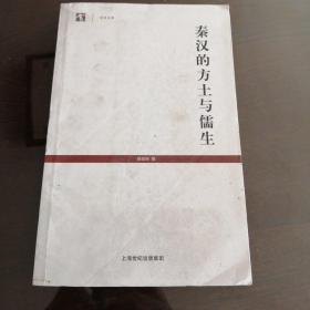 秦汉的方士与儒生
