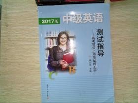 中级英语测试指导(2017版):高考英语上海卷试题汇析