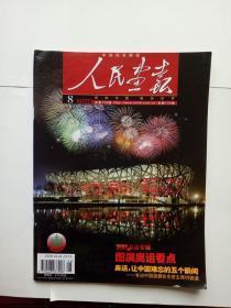 人民画报 2008年第8期