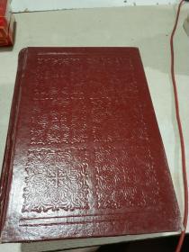 高级汉语词典