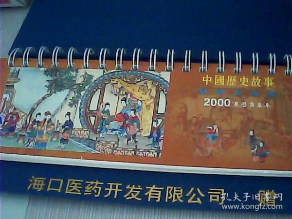 中国历史故事2000年小台历