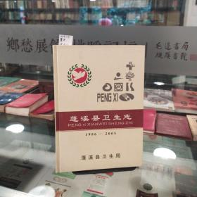 蓬溪县卫生志1986-2005