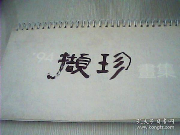'94撷珍画集台历
