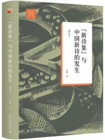 """""""新诗集""""与中国新诗的发生(增订本)"""