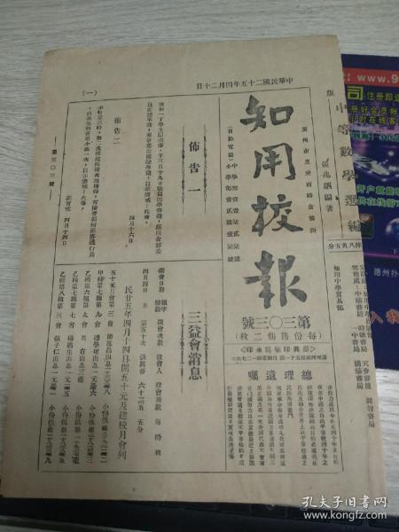 民国时期广州知用中学报纸:知用校报(第303号)