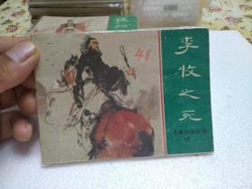 连环画:《东周列国故事之四十八》——李牧之死 .
