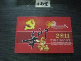 2011中国普通纪念币(共2枚) (面值1元,5元各一枚)(有证书)