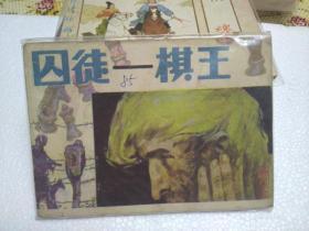 连环画:囚徒——棋王