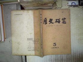 历史研究  1983 3 。、