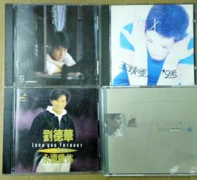 刘德华 王菲 黎明 T113版 T113版 旧版 港版 原版 绝版 CD