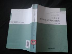 (教育科研论丛)中学语文教学理论与实践案例教程