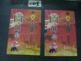盛世结祥小钱币珍藏册(其中3枚后三位同号)