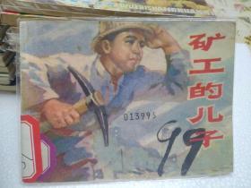 连环画:矿工的儿子.