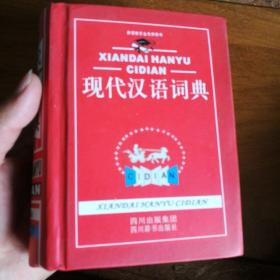 新课标学生专用辞书:现代汉语词典