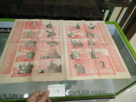 哈尔滨战报社赠剪纸(套红2开)