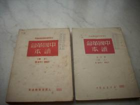 1950年-51年-中等学校政治课适用-王惠德,于光远著【中国革命读本】上下册全。封面盖有【抗美援朝''保家卫国。反对美帝武装日本】章