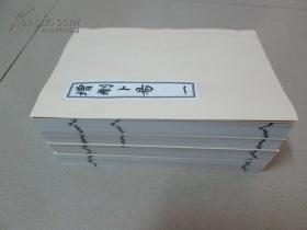 康熙二九年版,精抄稿本阴阳术数类《增删卜易》八卷四厚册一套全