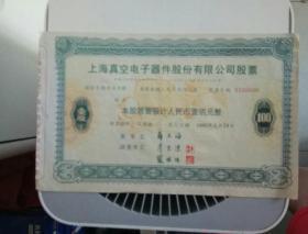 上海真空电子器件股份有限公司股票票样