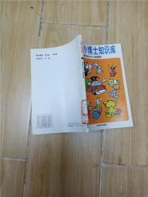 小博士知识库6海参为什么要夏眠【馆藏】