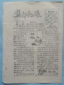 油印集邮文献《集邮红娘》1984年总第6期