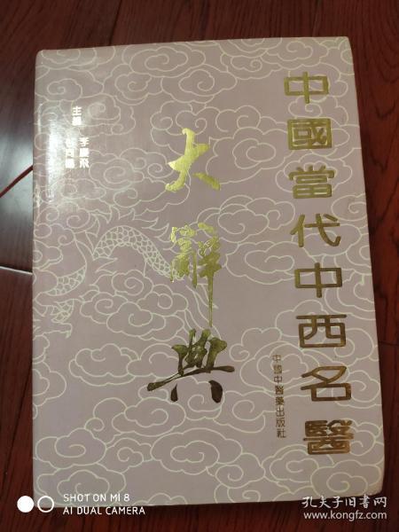 中國當代中西名醫大辭典巨厚,布面精裝,有書衣,請看圖片!