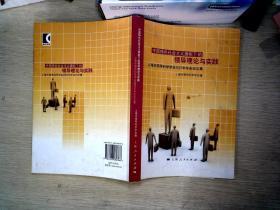 [现货特价]中国特色社会主义下的领导理论与实践上海市领导科学学会2007年年会论文集