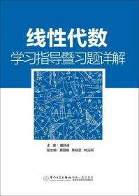 线性代数学习指导暨习题详解戴跃进厦门大学出版社